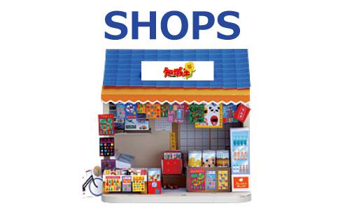 chiikiou,shop
